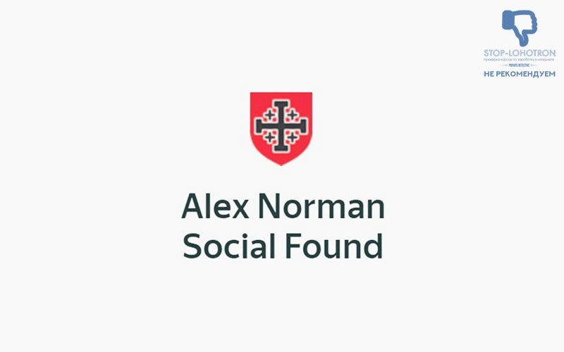 Alex-Norman-Social-Found---МОШЕННИКИ